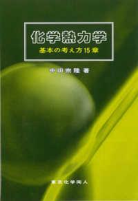 化学熱力学 基本の考え方15章