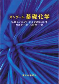 ズンダール基礎化学