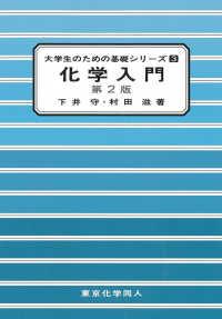 化学入門 第2版 大学生のための基礎シリーズ ; 3