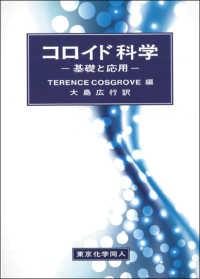 コロイド科学 基礎と応用