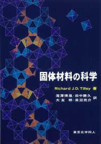 固体材料の科学
