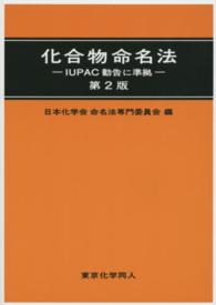 化合物命名法 IUPAC勧告に準拠. 第2版