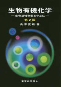 生物有機化学 生物活性物質を中心に