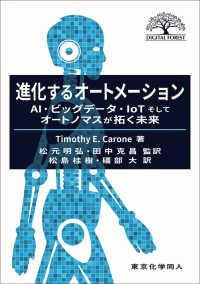 進化するオートメーション AI・ビッグデータ・IoTそしてオートノマスが拓く未来
