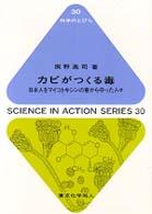 カビがつくる毒 日本人をマイコトキシンの害から守った人々 科学のとびら