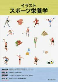 イラストスポーツ栄養学