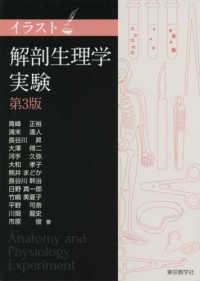 イラスト解剖生理学実験 第3版