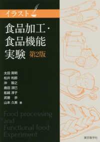 食品加工・食品機能実験 イラスト. 第2版