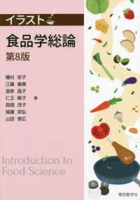 イラスト食品学総論 第8版