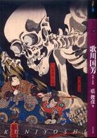 もっと知りたい歌川国芳 生涯と作品 アート・ビギナーズ・コレクション