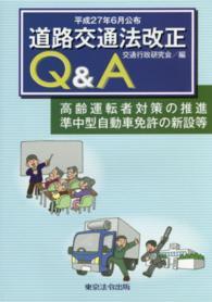 道路交通法改正Q&A 高齢運転者対策の推進準中型自動車免許の新設等 : 平成27年6月公布