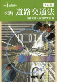 図解道路交通法 6訂版