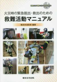 火災時の緊急脱出・救出のための救難活動マニュアル
