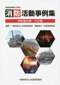 全国の実例から学ぶ消防活動事例集 消防最前線 : 火災編