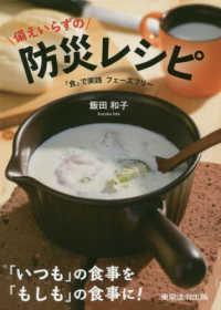 備えいらずの防災レシピ―「食」で実践フェーズフリー
