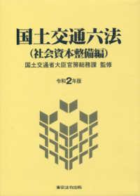 国土交通六法(社会資本整備編) 令和2年版