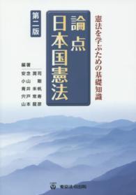 論点日本国憲法 憲法を学ぶための基礎知識. 第2版