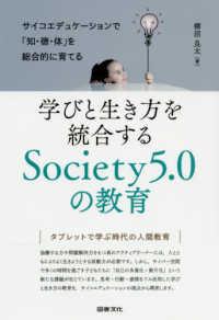 学びと生き方を統合するSociety5.0の教育 サイコエデュケーションで「知・徳・体」を総合的に育てる