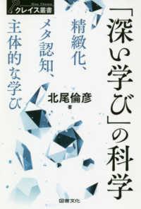 「深い学び」の科学 精緻化、メタ認知、主体的な学び クレイス叢書 ; 01
