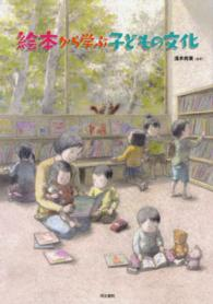 絵本から学ぶ子どもの文化