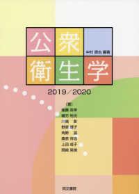 公衆衛生学 2019/2020