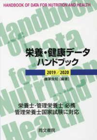 栄養・健康データハンドブック 2020/2021
