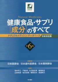 健康食品・サプリ「成分」のすべて ナチュラルメディシン・データベース日本対応版