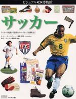 サッカー ビジュアル博物館 82