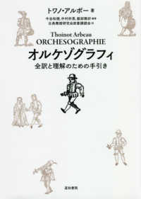 オルケゾグラフィ 全訳と理解のための手引き