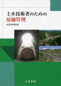 土木技術者のための原価管理 2020年改訂版