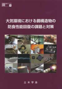 大気環境における鋼構造物の防食性能回復の課題と対策