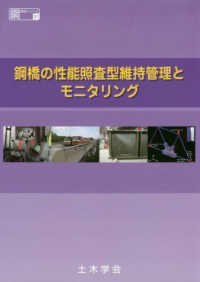 鋼橋の性能照査型維持管理とモニタリング