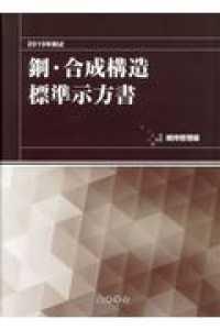 鋼・合成構造標準示方書 2019年制定 [維持管理編]