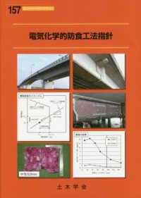 電気化学的防食工法指針 コンクリートライブラリー