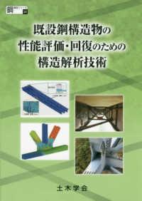 既設鋼構造物の性能評価・回復のための構造解析技術