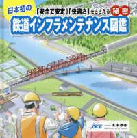 鉄道インフラメンテナンス図鑑 日本初の 「安全で安定」「快適さ」をささえる秘密