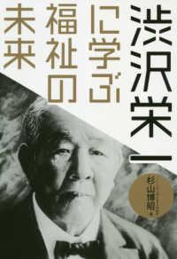 渋沢栄一に学ぶ福祉の未来