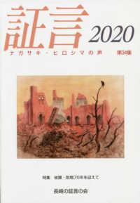 証言 2020 ナガサキ・ヒロシマの声 第34集