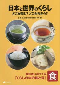 日本と世界のくらしどこが同じ?どこがちがう? 教科書に出てくる「くらしの中の和と洋」食