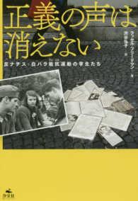 正義の声は消えない 反ナチス・白バラ抵抗運動の学生たち