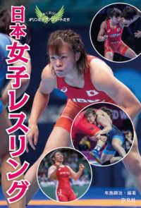 日本女子レスリング 未来に羽ばたくオリンピックアスリートたち