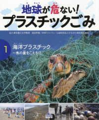 海洋プラスチック 魚の量をこえる!? 地球が危ない!プラスチックごみ / 幸運社編 ;  . 1||1
