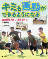 キミも運動ができるようになる 1 徒競走、幅とび、垂直とびほか