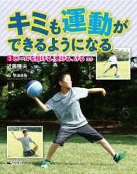 キミも運動ができるようになる 3 ボールを投げる・受ける・けるほか