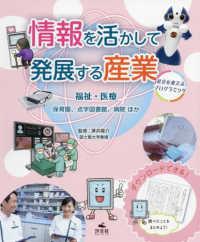 情報を活かして発展する産業 : 社会を変えるプログラミング 福祉・医療 ; 保育園、点字図書館、病院ほか
