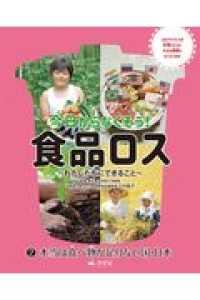 本当は食べ物が足りない国・日本 今日からなくそう!食品ロス : わたしたちにできること
