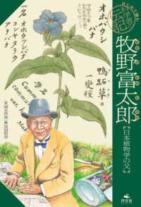 牧野富太郎 日本植物学の父 はじめて読む科学者の伝記