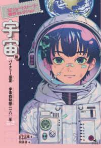 SFショートストーリー傑作セレクション 宇宙篇 バイナリー惑星/宇宙救助隊二一八〇年