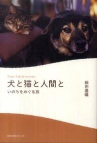犬と猫と人間と いのちをめぐる旅  Dogs,Cats & Humans