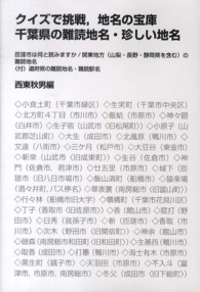 クイズで挑戦,地名の宝庫 千葉県の難読地名・珍しい地名  匝瑳市は何と読みますか/関東地方(山梨・長野・静岡県を含む)の難読地名